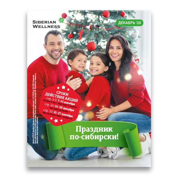 Праздник по-сибирски! Каталог Декабрь 2020
