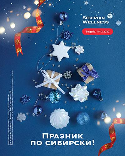 каталог сибирское здоровье siberian wellness болгария декабрь 2020