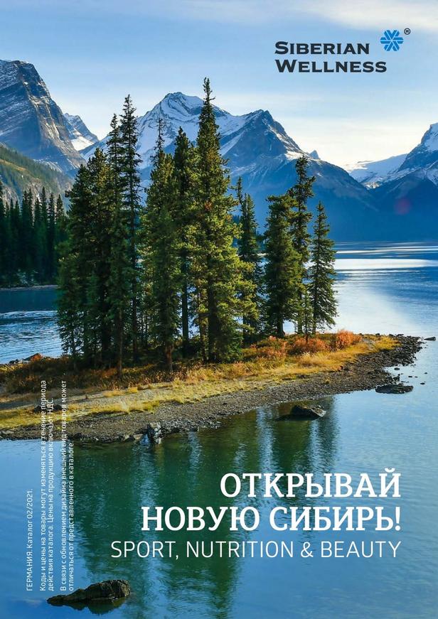 каталог сибирское здоровье дания