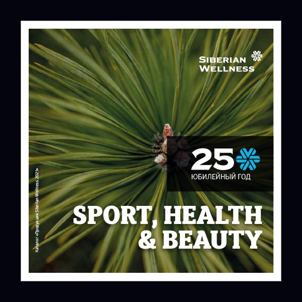 SPORT, HEALTH & BEAUTY. ОТКРЫВАЙ НОВУЮ СИБИРЬ! Каталог 2/2021