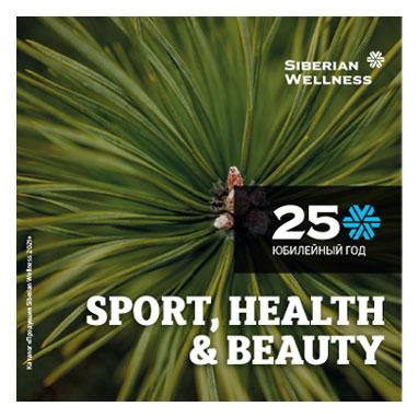 сибирское здоровье каталог казахстан