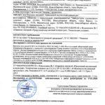 пик сибирское здоровье