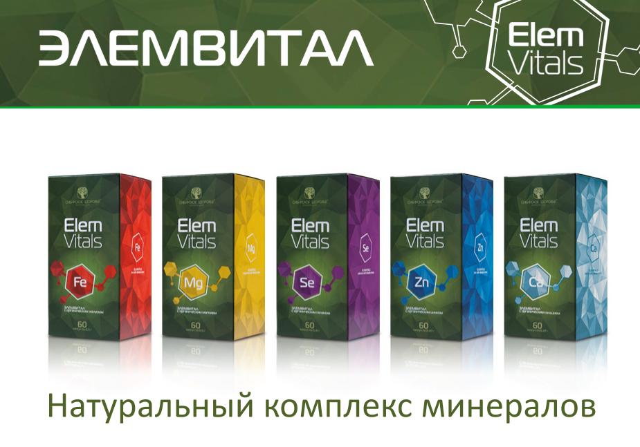 Элемвиталы сибирского здоровья