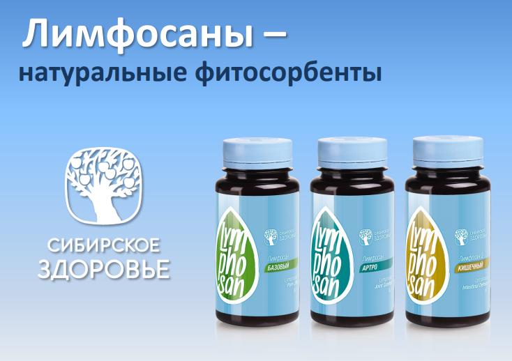 сибирское здоровье лимфосан