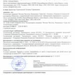 истоки здоровья сибирское здоровье