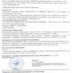 Йохимбе и женьшень - ESSENTIALS by Siberian Health