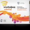 Эльбифид - Комплекс лакто- и бифидобактерий