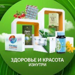 сибирское здоровье продукция