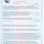 Фаза 1 Дневной отбеливающий крем SPF 30 - PHYTOMEDICA