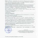 ласточка сибирское здоровье