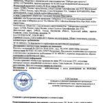 Мультиактивный крем для лица «Сибирская роза» - СПА коллекция