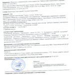 венотоник сибирское здоровье