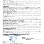 горхон сибирское здоровье