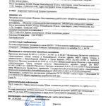 живокост сибирское здоровье