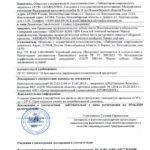 Зубная паста Сибирское здоровье
