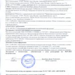 Шампунь Облако сибирское здоровье