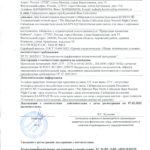сибирское здоровье бархат