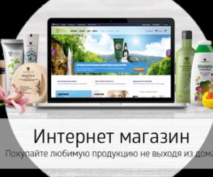 сибирское здоровье официальный сайт беларусь