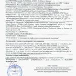 Крем А-дерма - PHYTOMEDICA