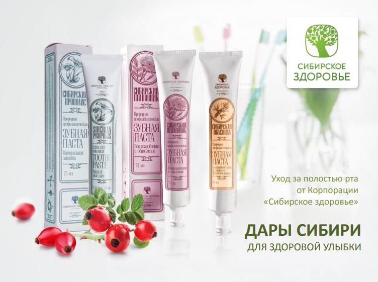 сибирское здоровье зубная паста