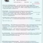бархат сибирское здоровье