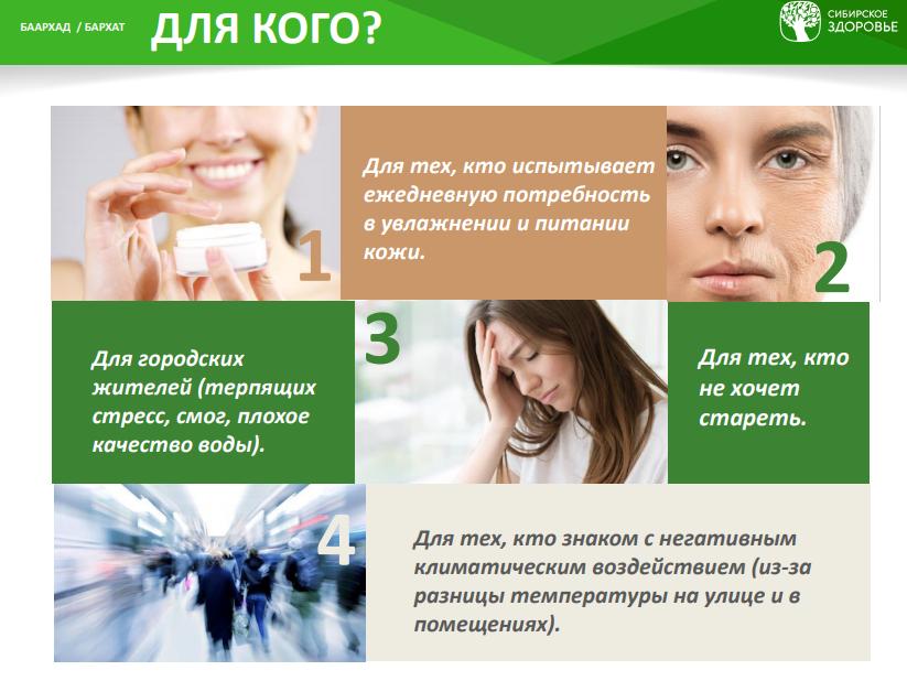 баархад сибирское здоровье