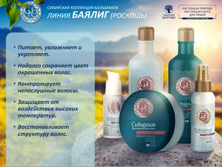 Бальзам-кондиционер для окрашенных и сухих волос - Баялиг - Роскошь