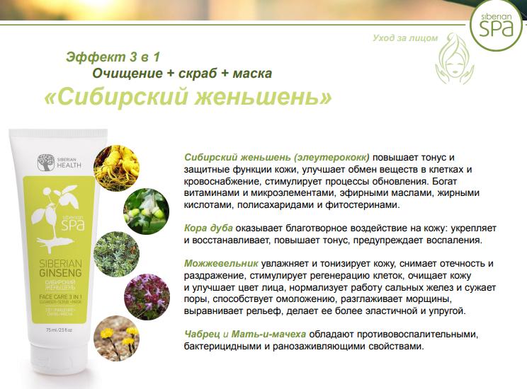сибирский женьшень сибирское здоровье