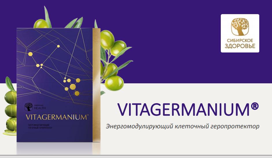 витагерманий сибирское здоровье