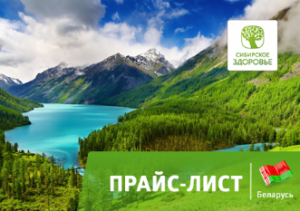 сибирское здоровье прайс-лист беларусь