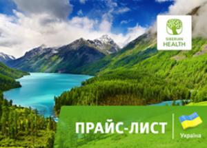 прайс-лист сибирское здоровье Украина