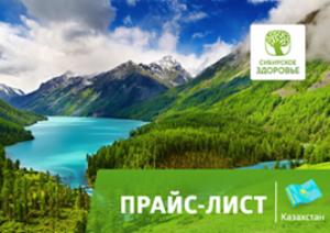 сибирское здоровье прайс-лист казахстан