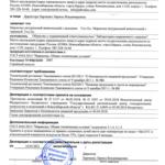 мармелад сибирское здоровье