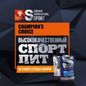 сибирское здоровье официальный каталог 2019