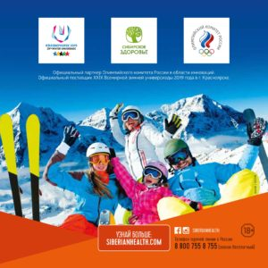 Каталог «Siberian Super Natural Sport» 2019
