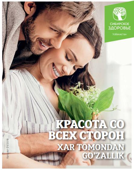 сибирское здоровье каталог узбекистан 2019