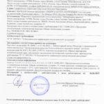 гель для душа сибирское здоровье