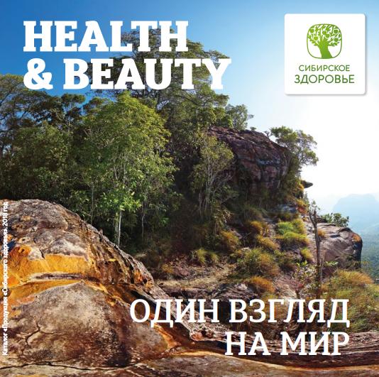 каталог сибирское здоровье азербайджан