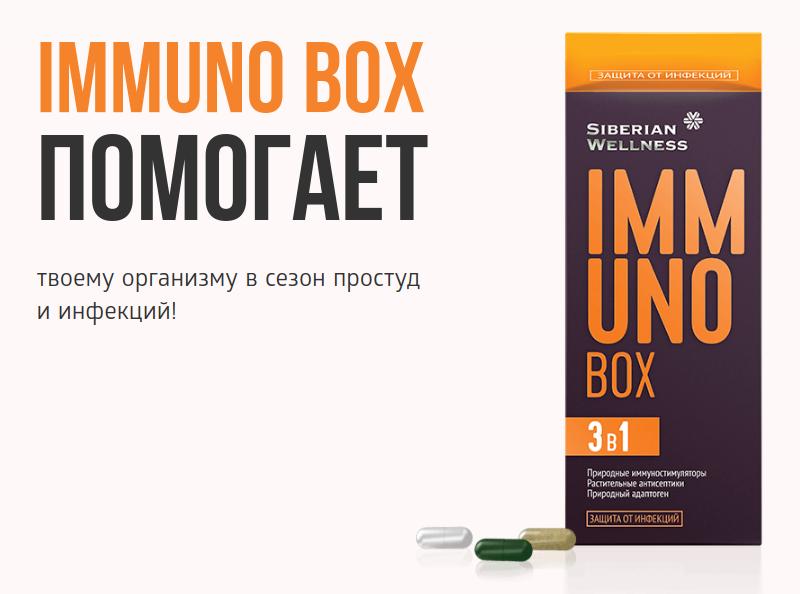 для иммунитета взрослым