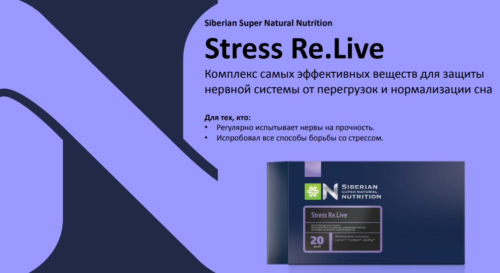 от стресса