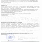 сибирское здоровье чаи