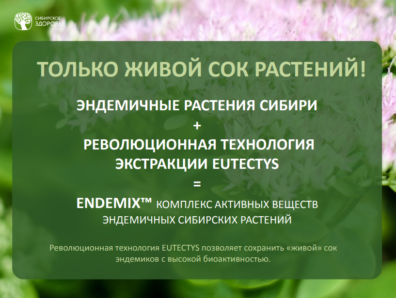 натуральное фитомыло для женской интимной гигиены