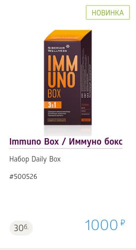 сибирское здоровье цены