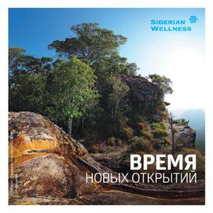 сибирское здоровье каталог узбекистан февраль 2019