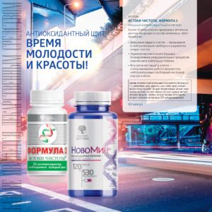 """Каталог """"Здоровье и активность"""" 2019, Узбекистан"""