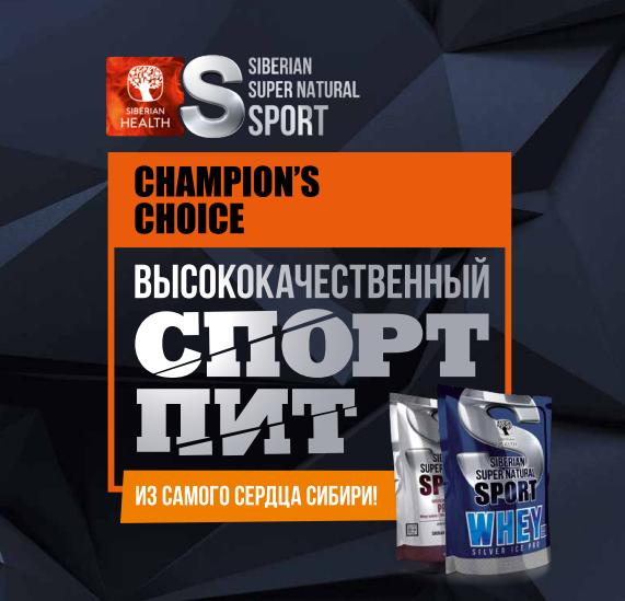 спортивное питание казахстан