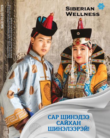 каталог сибирское здоровье монголия