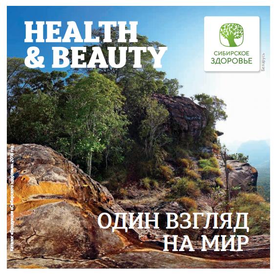 каталог сибирское здоровье беларусь