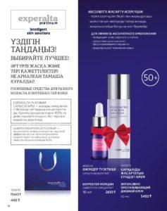 сибирское здоровье продукция +в казахстане каталог