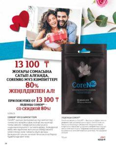 сибирское здоровье казахстан адреса магазинов